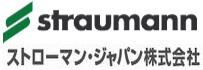 ストローマン・ジャパン株式会社